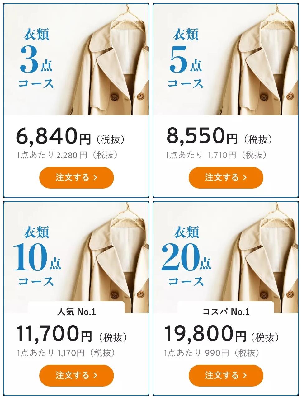リナビス 2020年12月衣類クリーニング パック料金