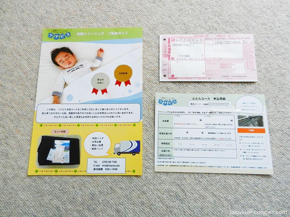 ご利用ガイド 申し込用紙 配送伝票