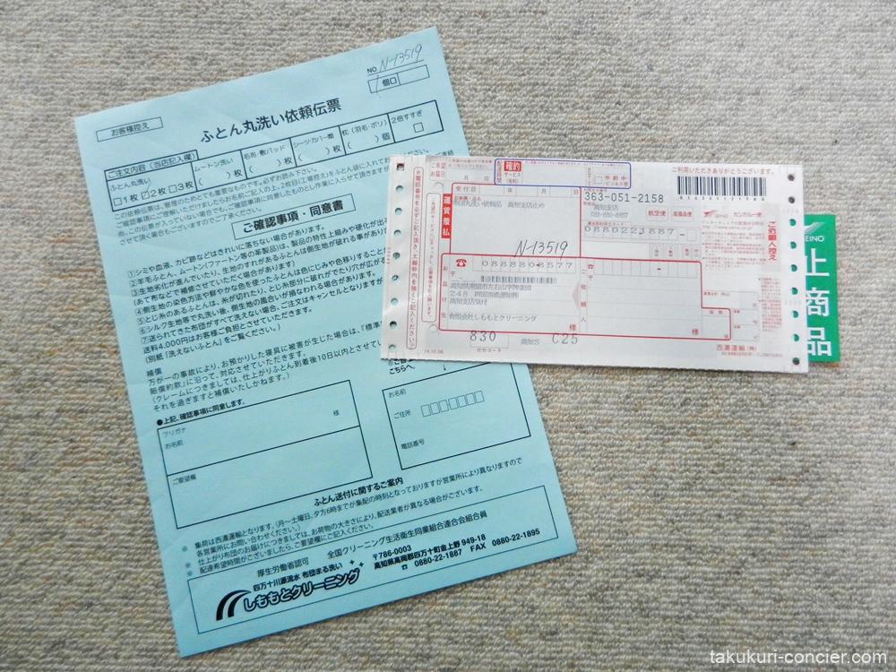 「ふとん丸洗い依頼伝票」と「西濃運輸の伝票」