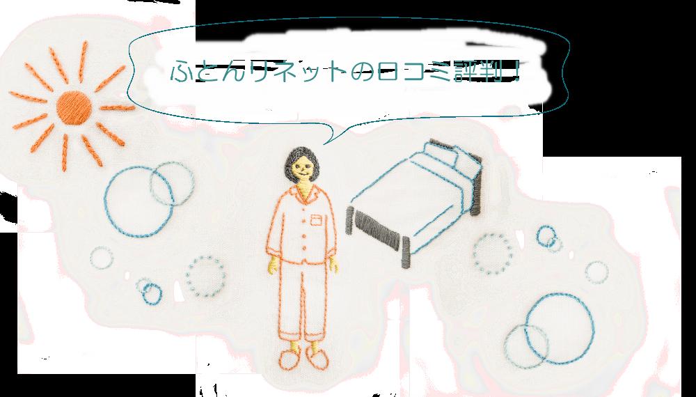 ふとんリネット口コミ評判