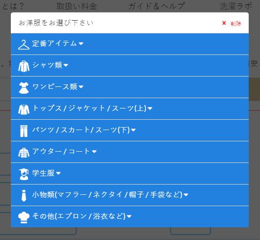 ネクシー シミュレーター 洋服の種類を選択