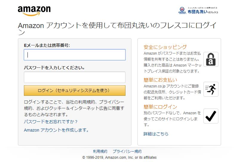 フレスコ Amazonアカウント ログイン