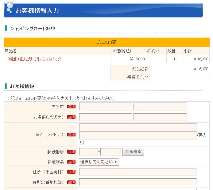 会員登録せずに購入 お客様情報入力