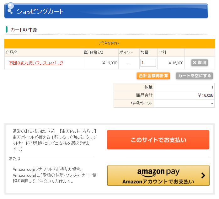 注文内容確認と支払い方法選択