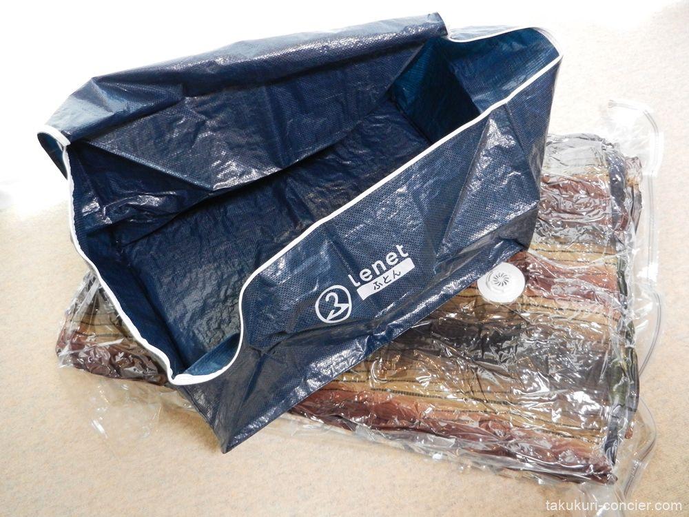 集荷バッグと圧縮した布団