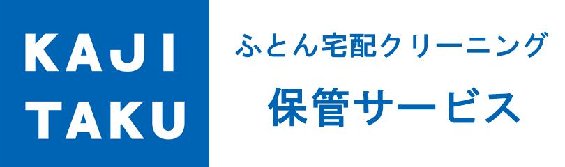 KAJITAKU ふとん宅配クリーニング 保管サービス