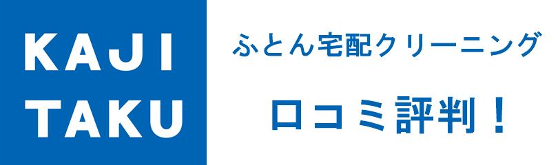 KAJITAKU ふとん宅配クリーニング 口コミ評判