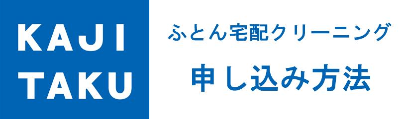 KAJITAKU ふとん宅配クリーニング 申し込み方法