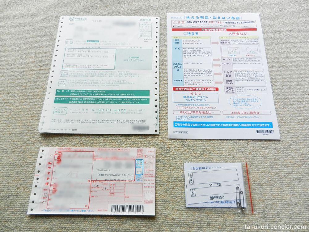 「発送の手引き」「依頼伝票」「ヤマト便の送り状」「名札セット」