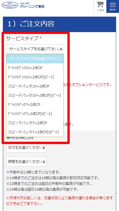 クリーニング東京の注文方法 「サービスタイプ」選択