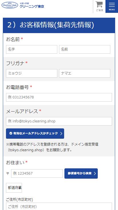 クリーニング東京の注文方法 お客様情報入力