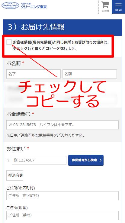 クリーニング東京の注文方法 お届け先情報 チャックしてコピー