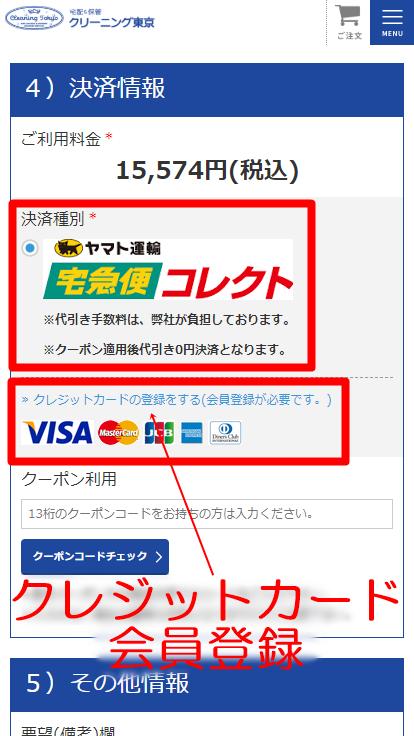 クリーニング東京の注文方法 お支払い方法選択