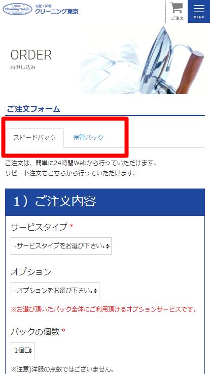 クリーニング東京の注文方法 コースのタブを選択