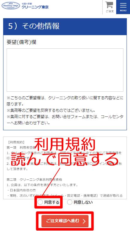 クリーニング東京の注文方法 利用規約 注文確認へ