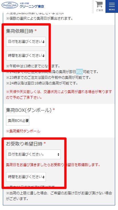 クリーニング東京の注文方法 集荷依頼日時や受取希望日を決定