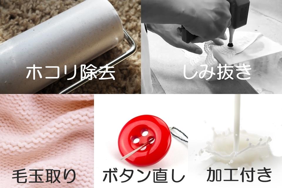 クリーニング東京 メンテナンス種類