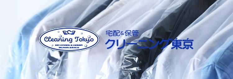 クリーニング東京 ロゴ