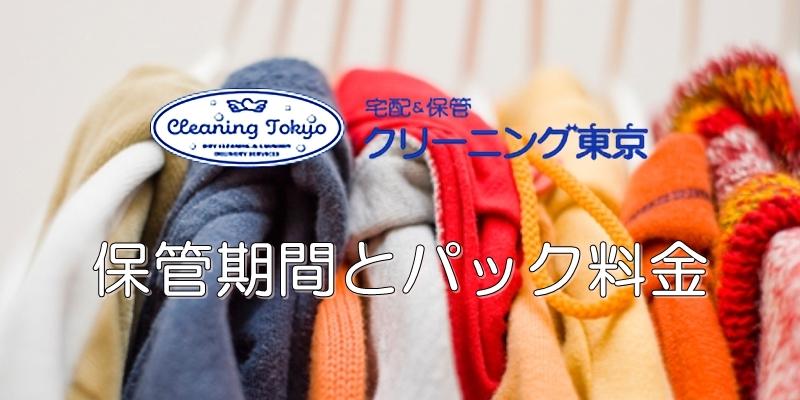 クリーニング東京 保管期間とパック料金