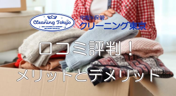 クリーニング東京 口コミ評判 メリット デメリット
