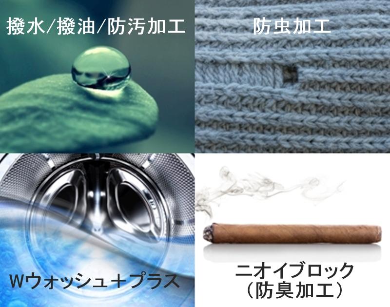 クリーニング東京 有料オプション加工