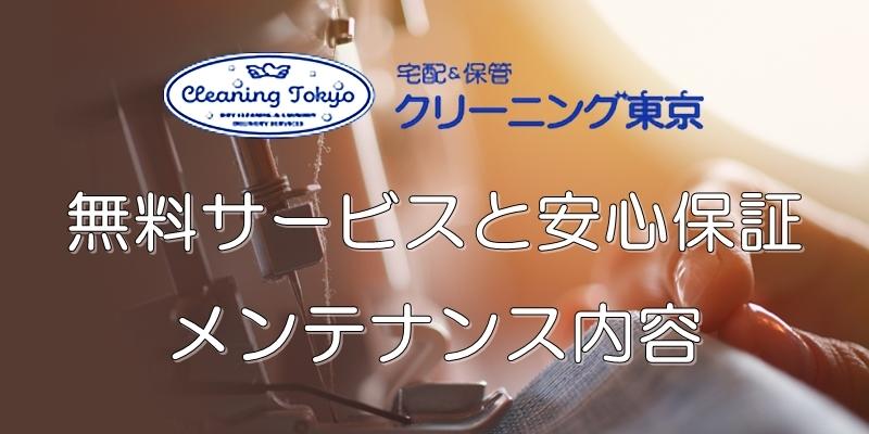クリーニング東京 無料サービス メンテナンス内容