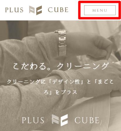 プラスキューブ 公式サイト MENUを開く