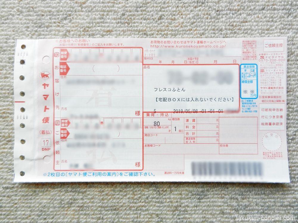 ヤマト運輸 着払い伝票