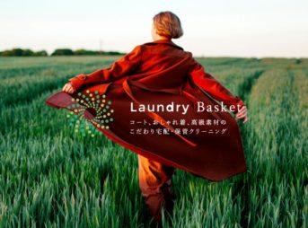 ランドリーバスケット Laundry Basket