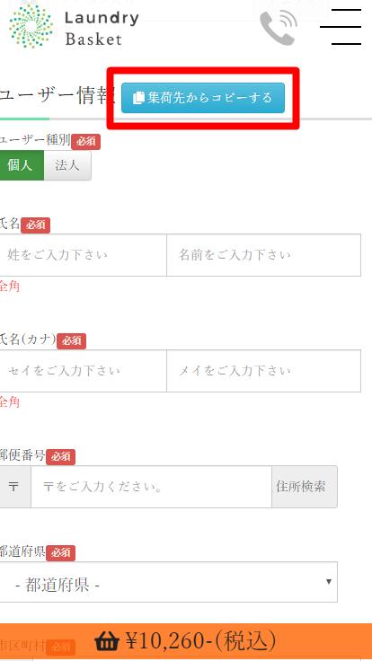 集荷ランドリーバスケット 注文方法 ユーザー情報 コピー入力