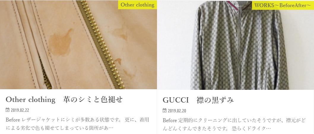 キレイナ ブランド衣類 クリーニング実績