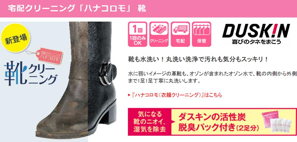 ダスキン ハナコロモ 靴 クリーニング