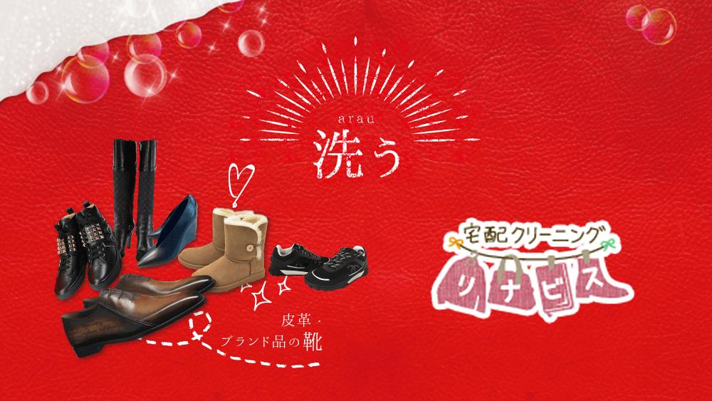 リナビス ブランド 靴 クリーニング