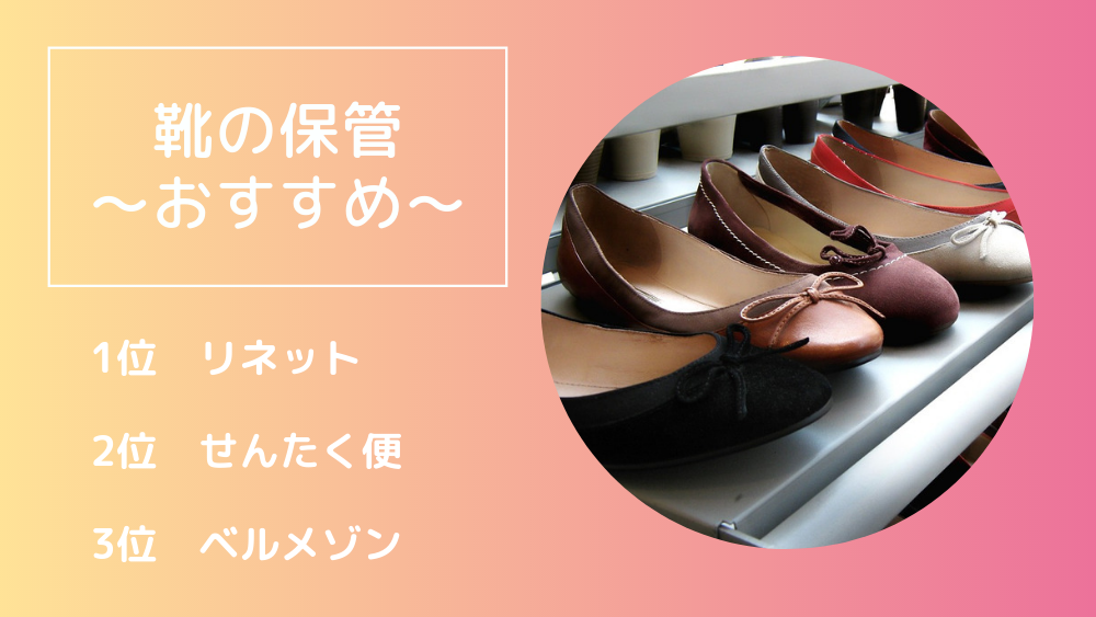 靴の保管 おすすめ