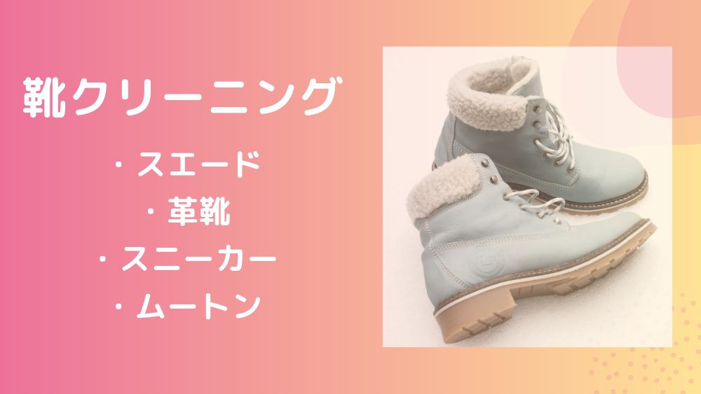 靴クリーニング スエード 革靴 スニーカー