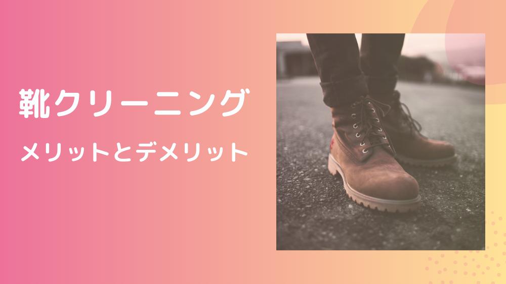 靴クリーニング メリットとデメリット