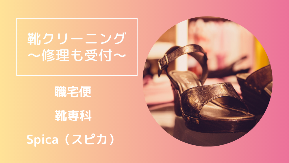 靴クリーニング 修理 3選