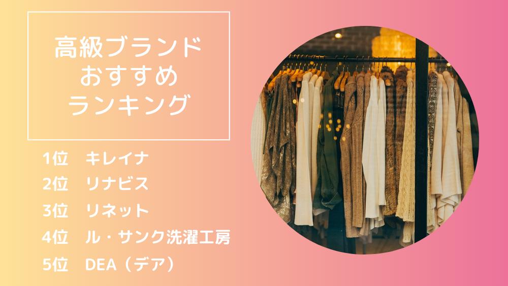 高級ブランド衣類クリーニング おすすめ