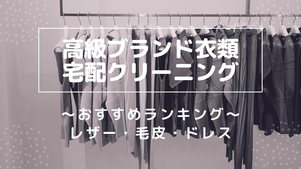 高級ブランド衣類 宅配クリーニング