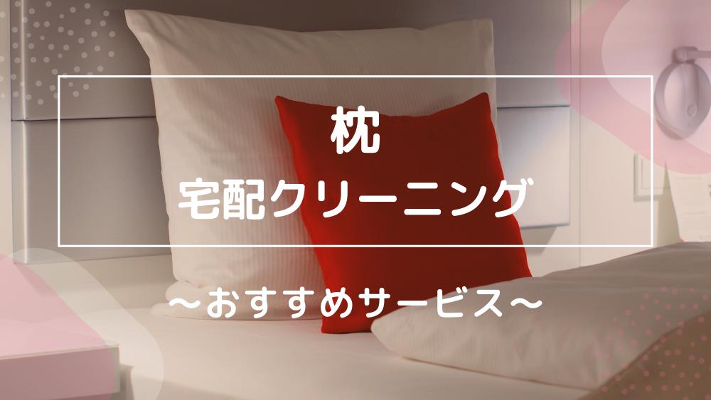 枕の宅配クリーニング