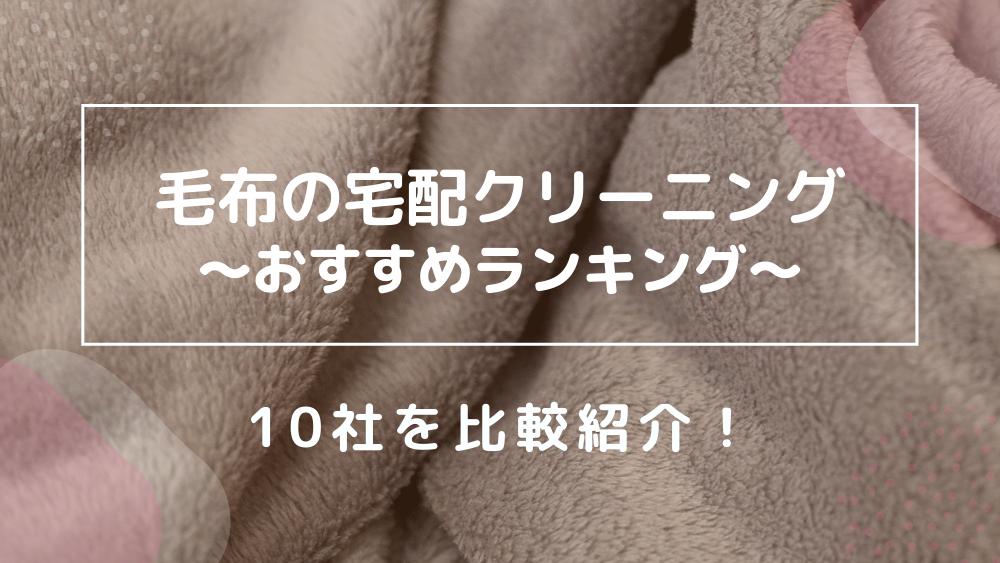 毛布の宅配クリーニング 総合ランキング 10社比較