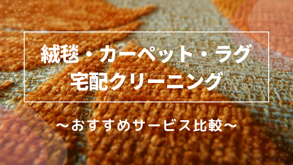絨毯 カーペット ラグ 宅配クリーニング 比較