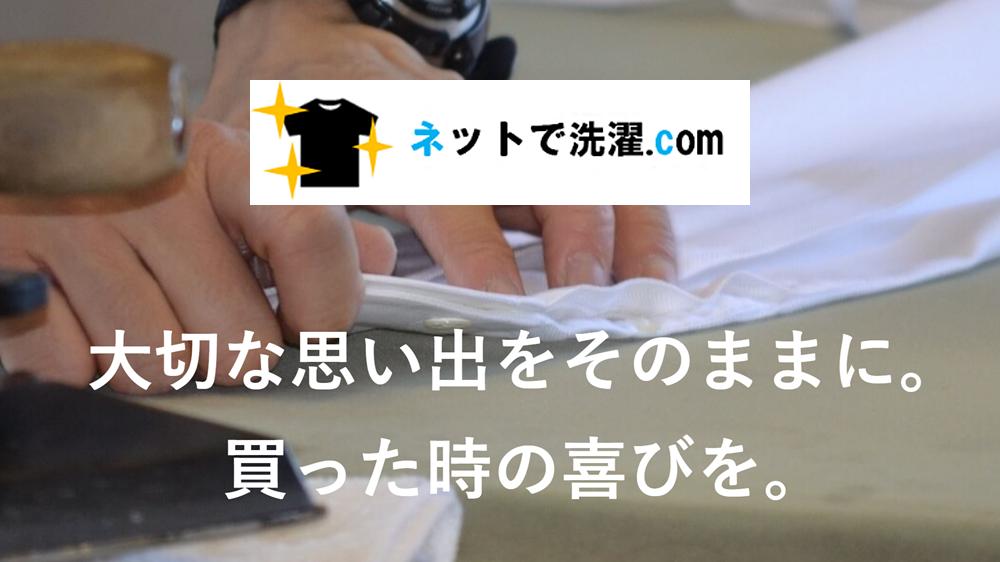 ネットで洗濯.com