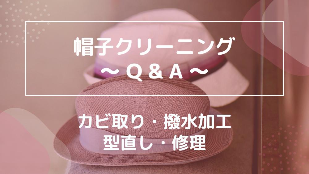 帽子クリーニング Q&A