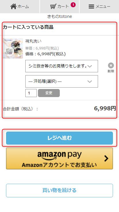 きものtotonoe 単品注文 カート内確認と支払い
