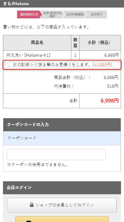きものtotonoe 単品注文 レジ内とオプション確認