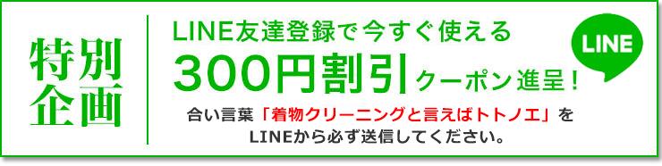 きものtotonoe LINEクーポン