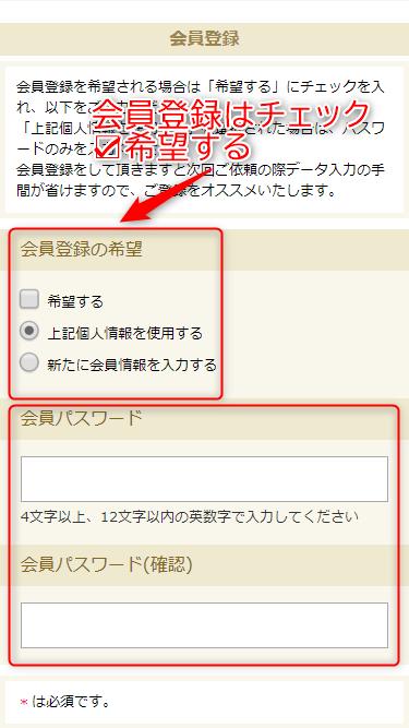 クリコム 会員登録の選択