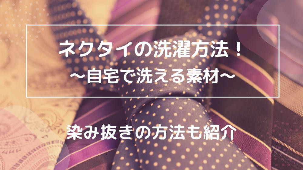 ネクタイの洗濯方法 自宅で洗えるネクタイの素材