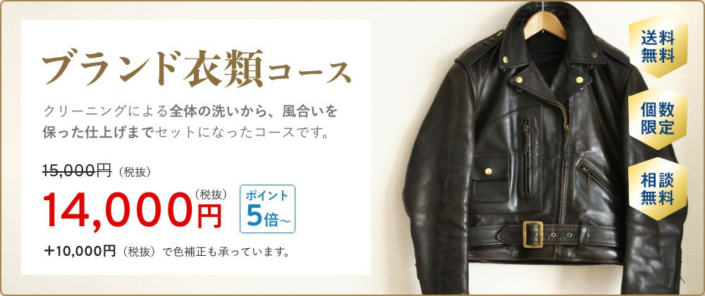 リナビス ブランド衣類コース 14,000円